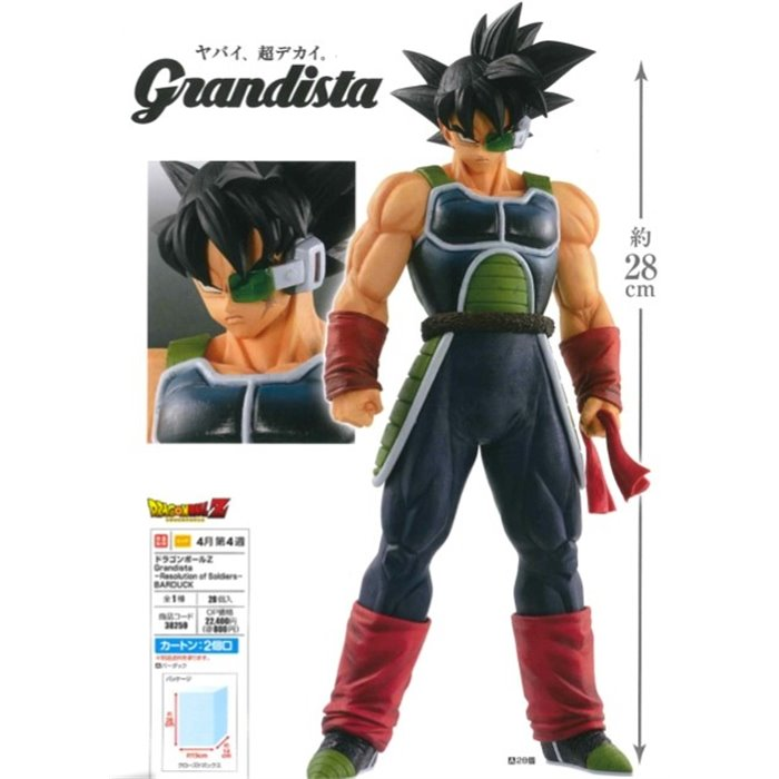 "RESOLUTION OF SOLDIERS ""GRANDISTA"" – DRAGON BALL – BADDACK – 28CM"