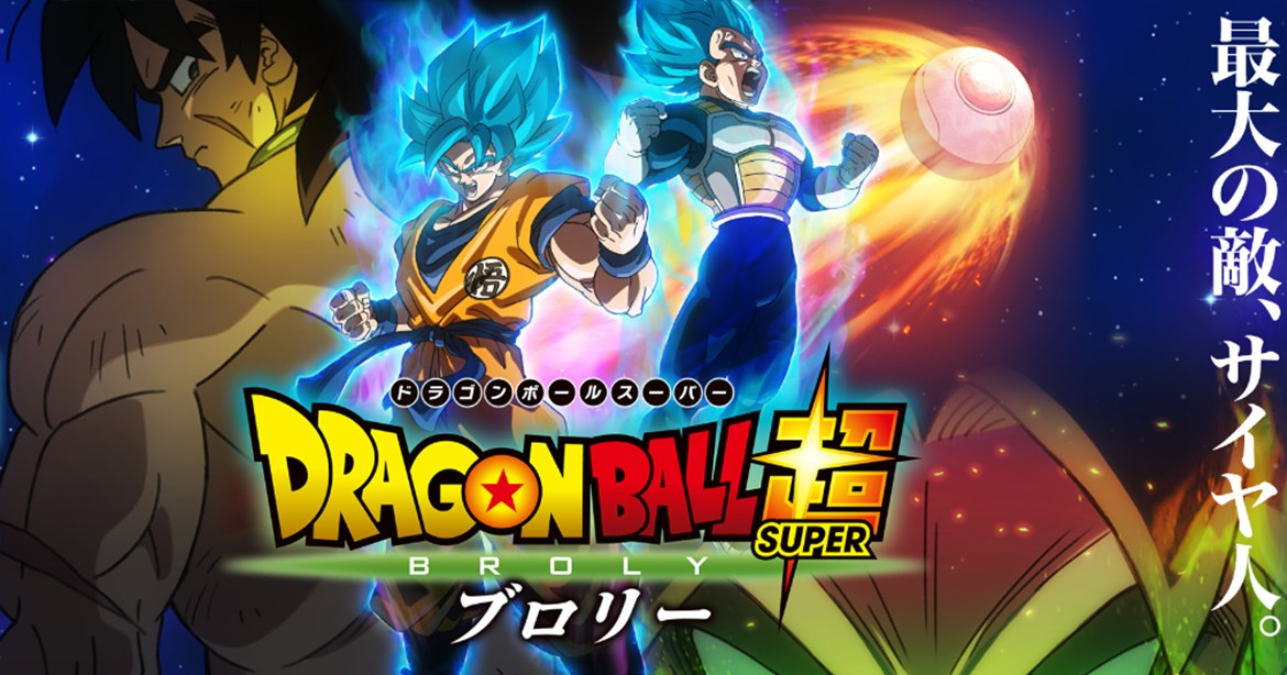 Concours Dragon Ball Super: Broly !